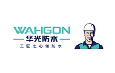 华光防水品牌logo图片