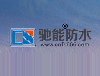 徐州驰能环保科技有限公司企业形象图片logo