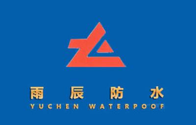 雨辰防水品牌logo图片