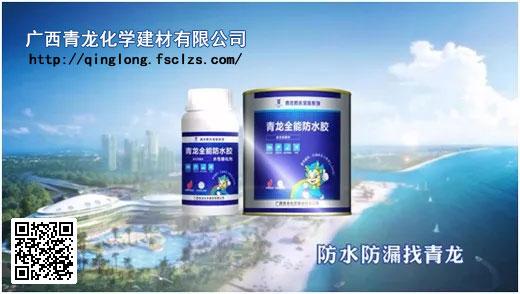 防水涂料哪个品牌好,防水品牌代理哪个能赚钱?防水材料加盟青龙好不好?