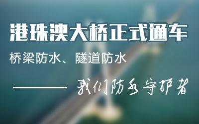 港珠澳大桥防水工程