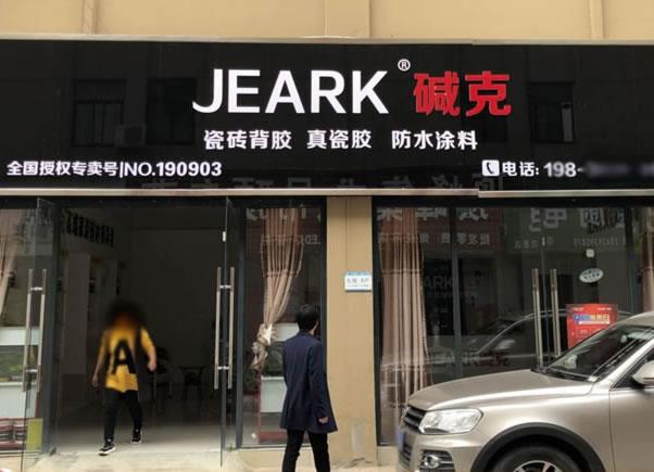 碱克瓷砖背胶濮阳范县代理店开业盛典举行