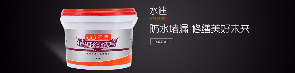 上海水迪防水材料有限公司banner