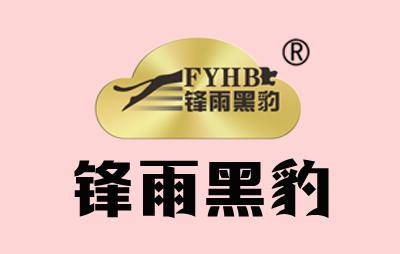 锋雨黑豹防水品牌logo图片