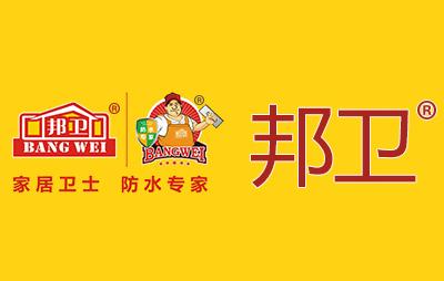邦卫防水品牌logo图片