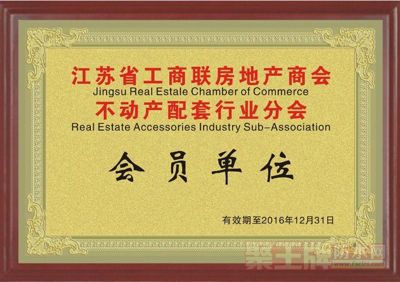 江苏省工商联房地产商会不动产配套行业分会会员单位
