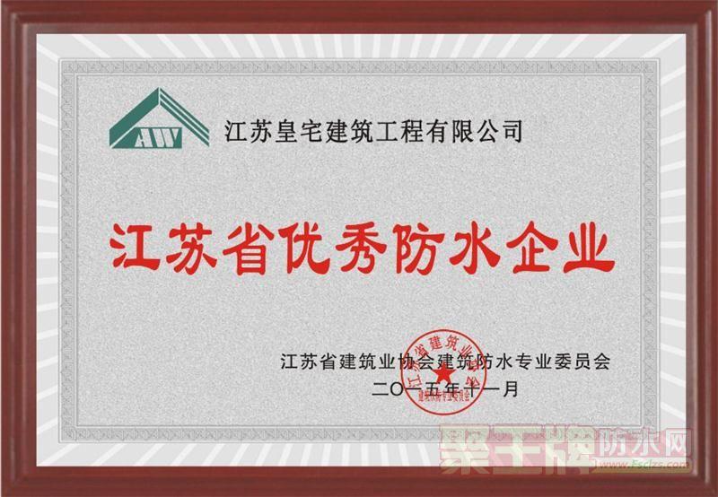 江苏省名优防水企业
