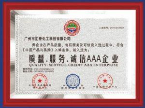 质量、服务、诚信AAA企业
