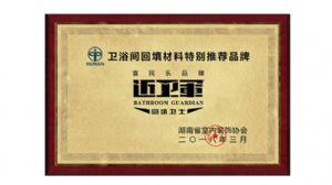 近卫军_卫浴间回填材料推荐品牌证书