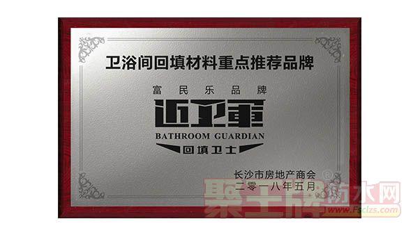近卫军防水品牌店面形象近卫军_卫浴间回填材料重点推荐品牌证书