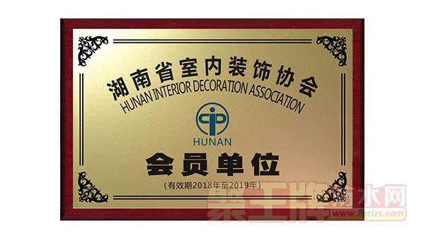 会员单位――湖南省室内装饰协会