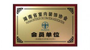 会员单位——湖南省室内装饰协会