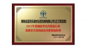 2017年度湖南省室内装饰行业消费者喜爱的绿色环保装饰材料