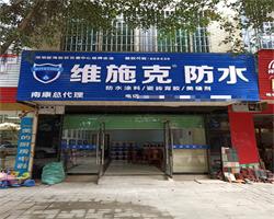 南康防水材料店【维施克防水代理商】江西赣州南康总代理_多图