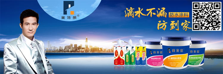 代理防水涂料哪个品牌好?代理美特朗防水浆料怎么样?
