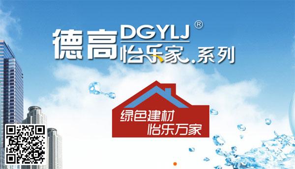 广东墙固厂家加盟招商活动盛大开启!