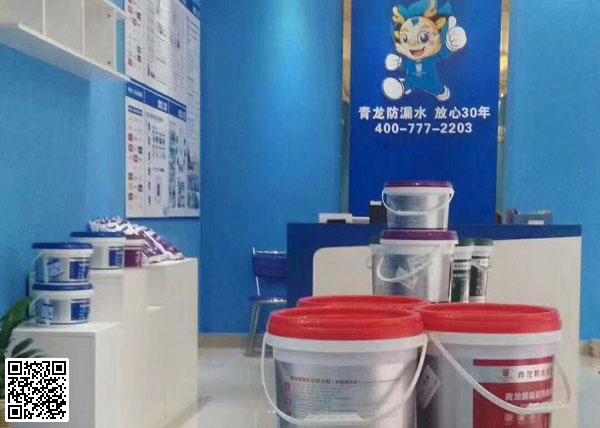 又一青龙家居防水加盟商专卖店成功开业!