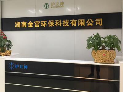 湖南金宫环保科技有限公司