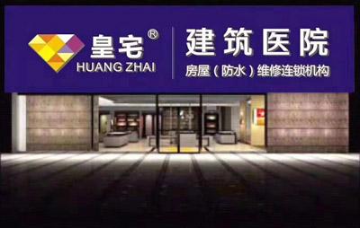欢迎江苏皇宅防水再次合作聚王牌防水材料招商平台
