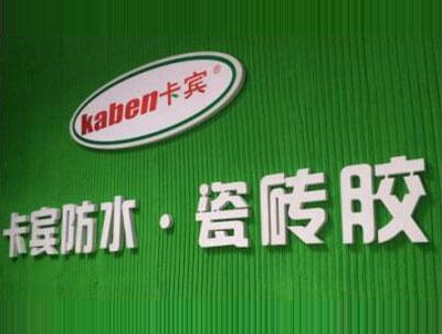 广州卡宾建材有限公司