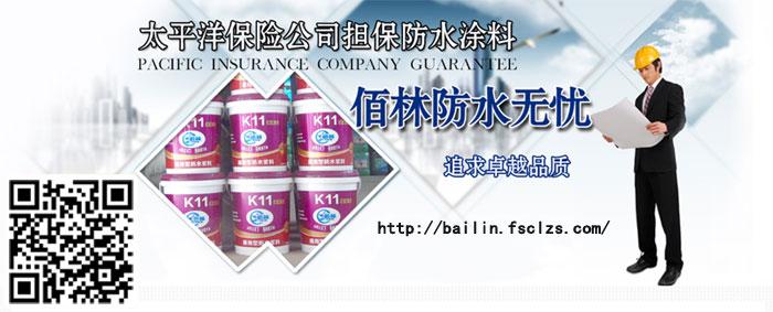 广东防水厂家招商加盟选佰林!佰林防水品牌诚招代理商!