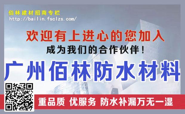聚王牌恭贺广州佰林防水入驻广西桂林防水市场