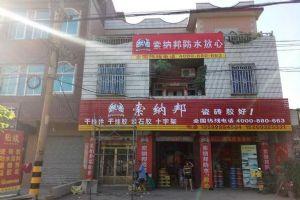 汕头防水专卖店 索纳邦防水材料店面