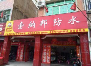 晋江磁灶防水专卖店 索纳邦防水加盟店
