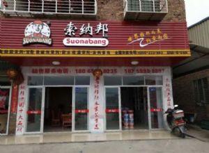 福建南安防水专卖店 索纳邦防水加盟店