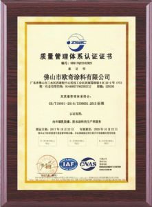 晨安防水资质证书