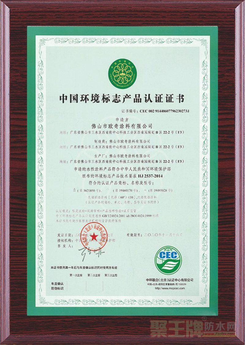 晨安防水品牌店面形象中国环境标志产品认证证书