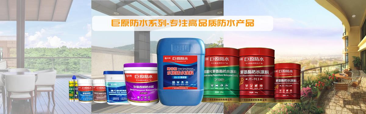 广东巨原新材料有限公司banner