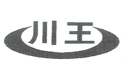 川王防水品牌logo图片