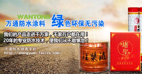 贵州防水品牌万通防水盛大招商