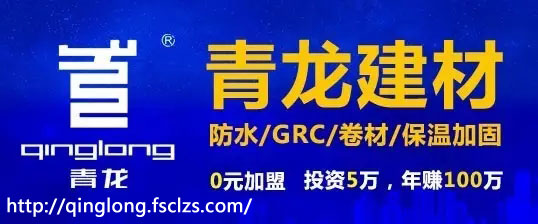 广西防水品牌青龙防水盛大招商中
