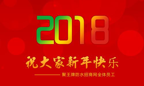 聚王牌防水招商网全体员工祝大家新年快乐!