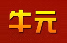 牛元防水品牌logo图片
