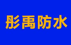 彤禹防水品牌logo图片
