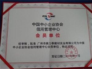 中国中小企业协会信用管理中心-会员单位