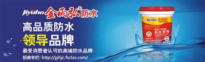 最新防水产品:金雨弘防水代理项目简介