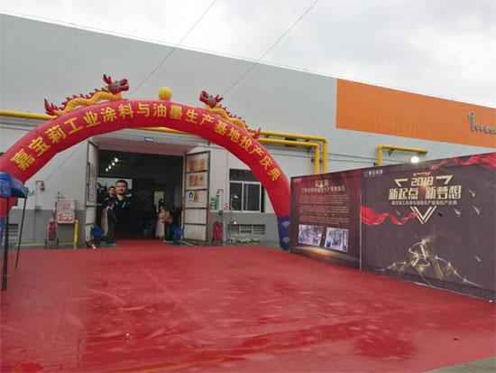 嘉宝莉工业漆和油墨新生产基地正式建成投产,预计年产值超过6亿