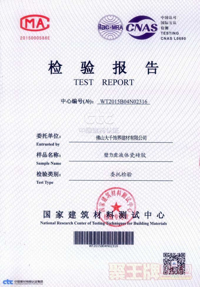 壁力虎液体瓷砖胶检测报告