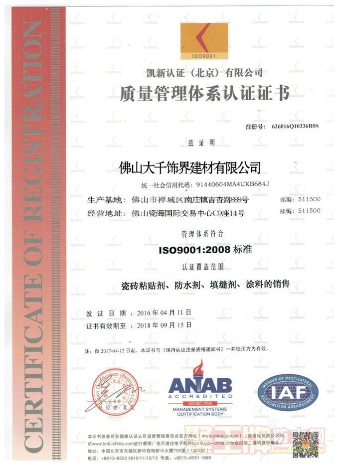 壁力虎防水品牌店面形象ISO9001:2008质量管理体系认证证书