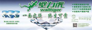 壁力虎液体瓷砖胶形象宣传