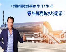 广州琶洲国际涂料展会,【维施克防水】约定您!