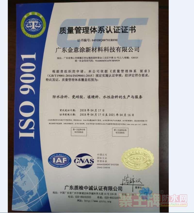 金意涂质理管理认证证书