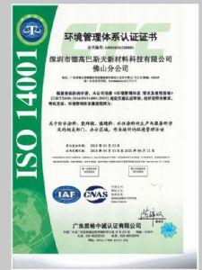 德高巴斯夫佛山分公司环境管理体系认证证书