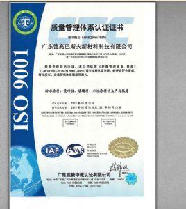 德高巴斯夫-质量管理体系认证证书