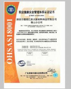 德高巴斯夫-职业健康安全管理体系认证证书