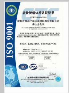 德高巴斯夫-佛山分公司-质量管理体系认证证书
